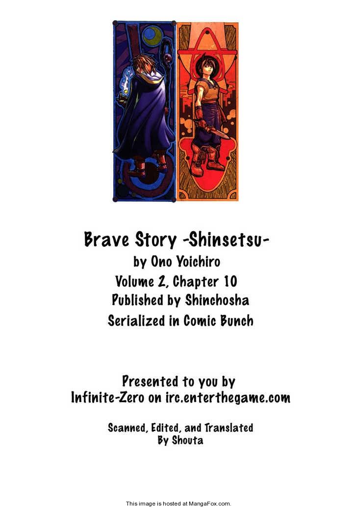 Brave Story 10 Page 1