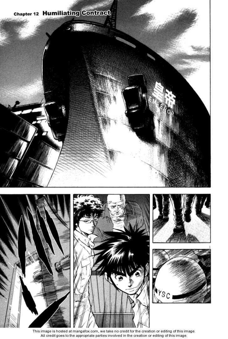 Waga Na wa Umishi 12 Page 1