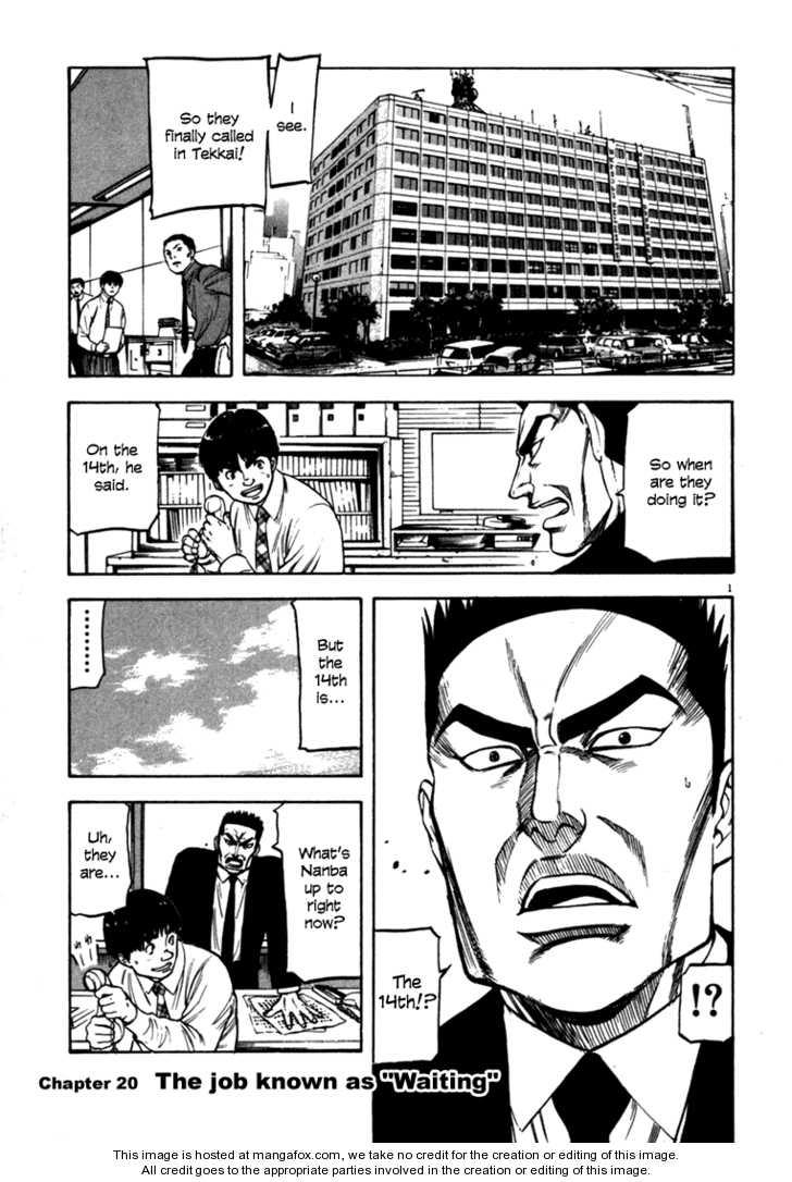 Waga Na wa Umishi 20 Page 1