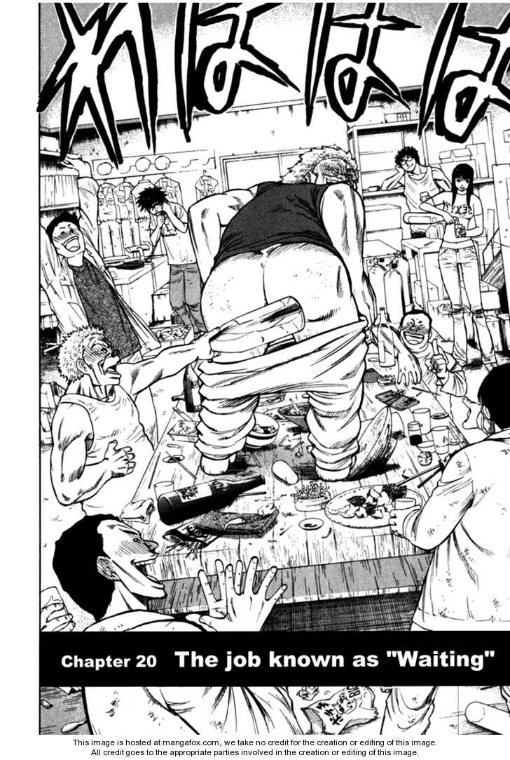 Waga Na wa Umishi 20 Page 2