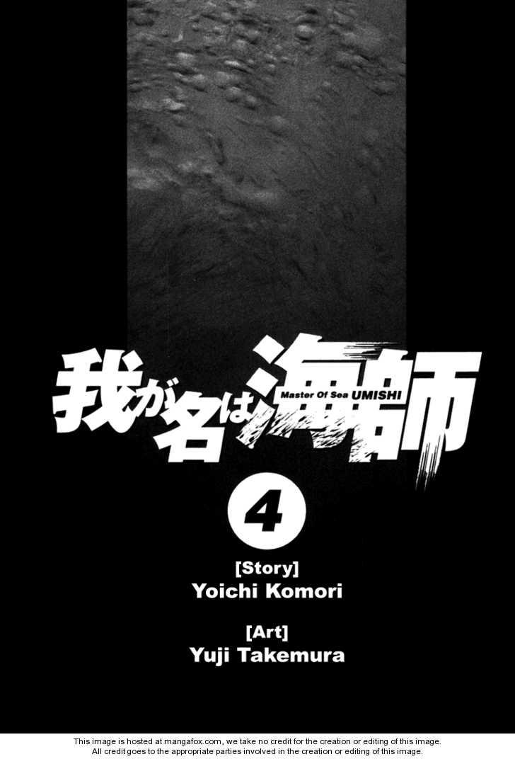 Waga Na wa Umishi 29 Page 2