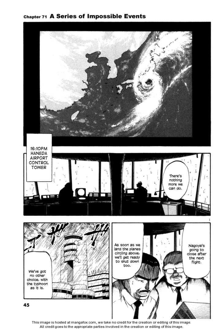 Waga Na wa Umishi 71 Page 1
