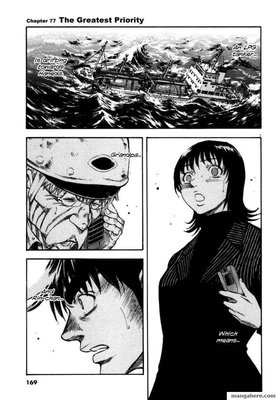 Waga Na wa Umishi 77 Page 1