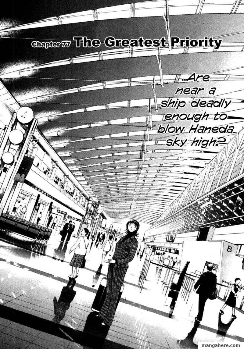 Waga Na wa Umishi 77 Page 2