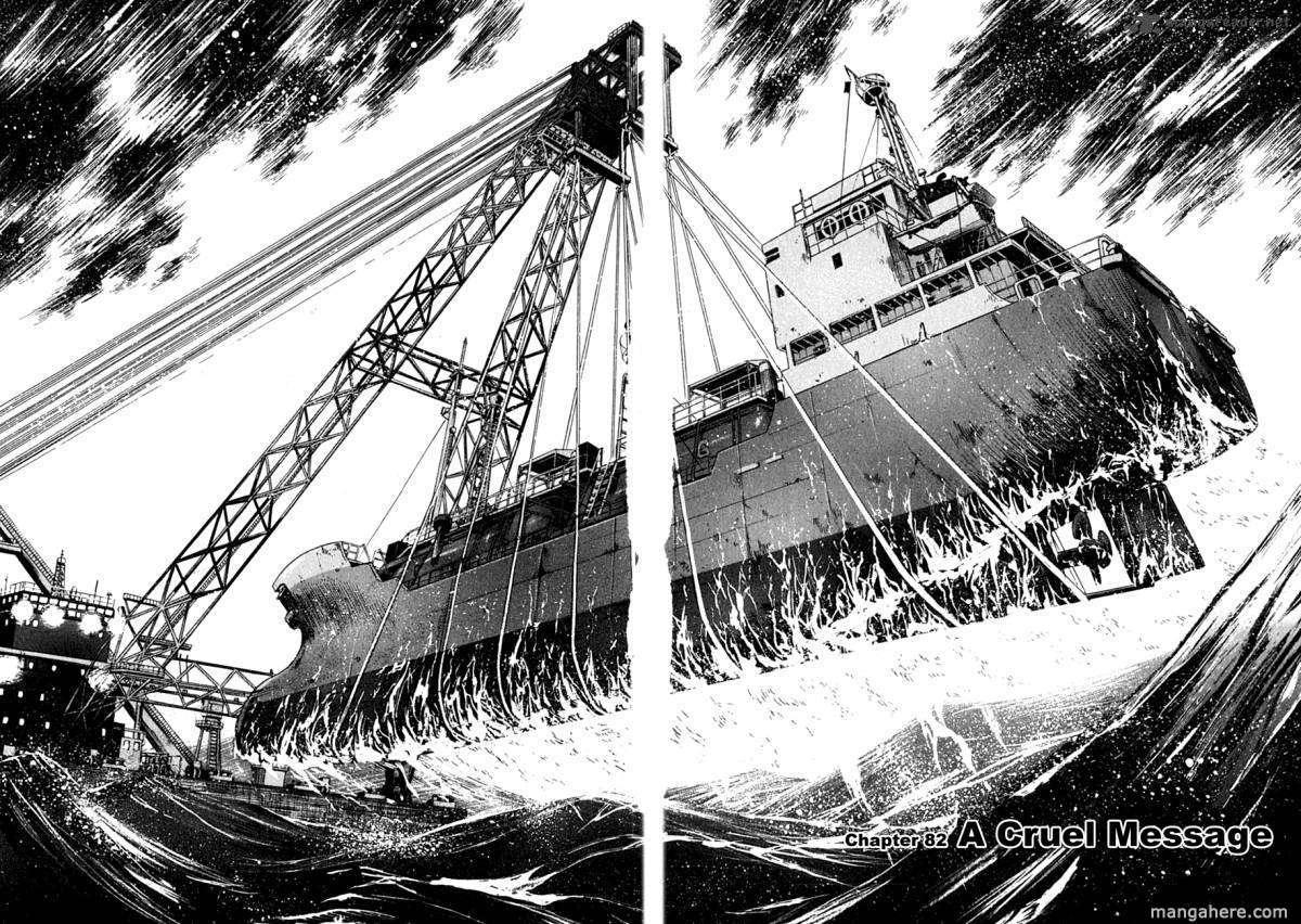 Waga Na wa Umishi 82 Page 2