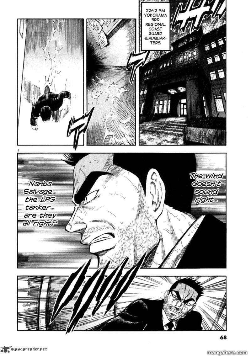 Waga Na wa Umishi 82 Page 3