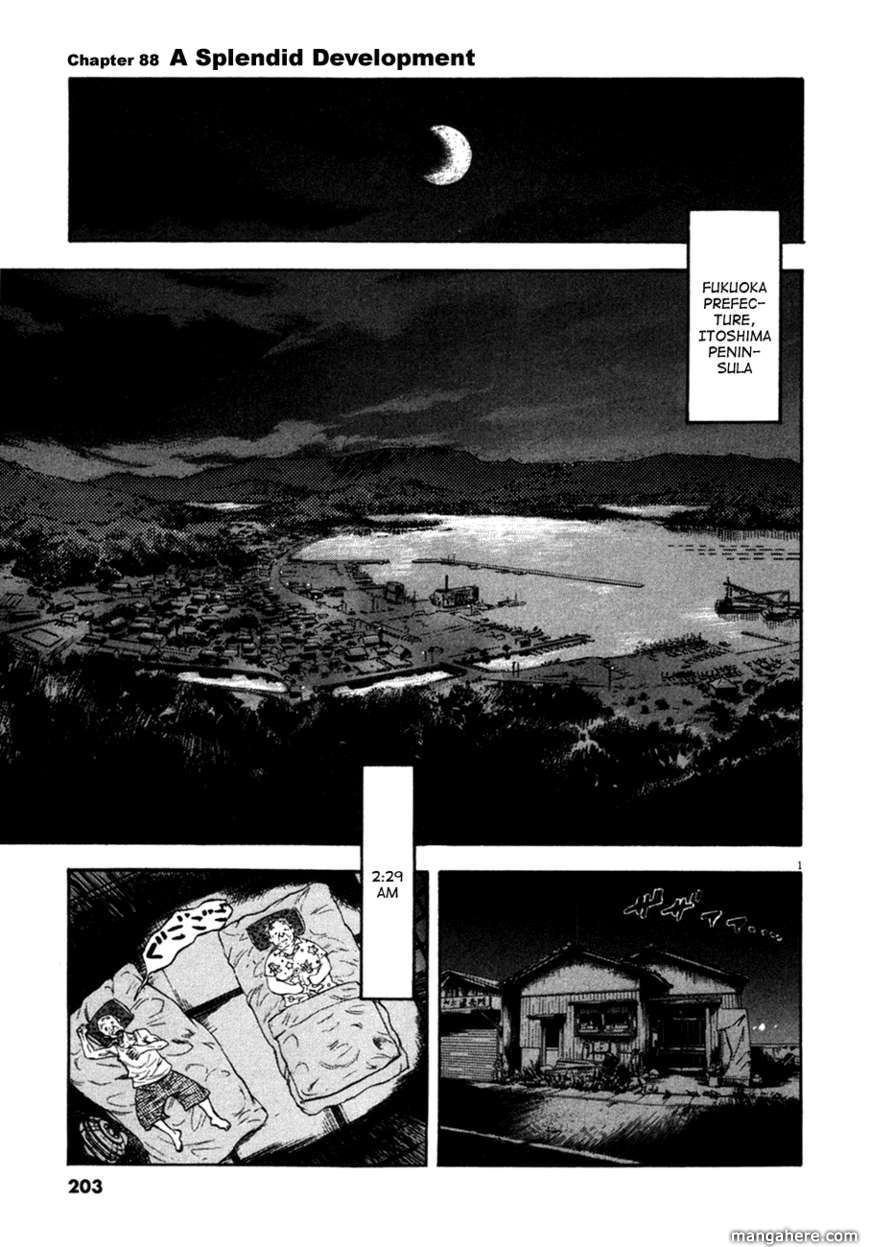 Waga Na wa Umishi 88 Page 1
