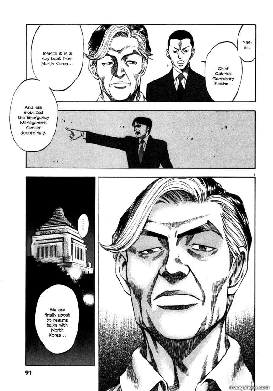 Waga Na wa Umishi 93 Page 3