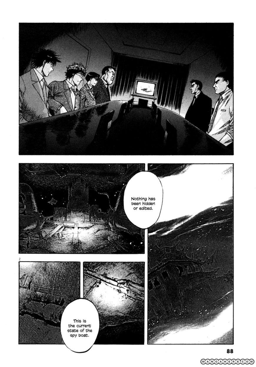 Waga Na wa Umishi 103 Page 2