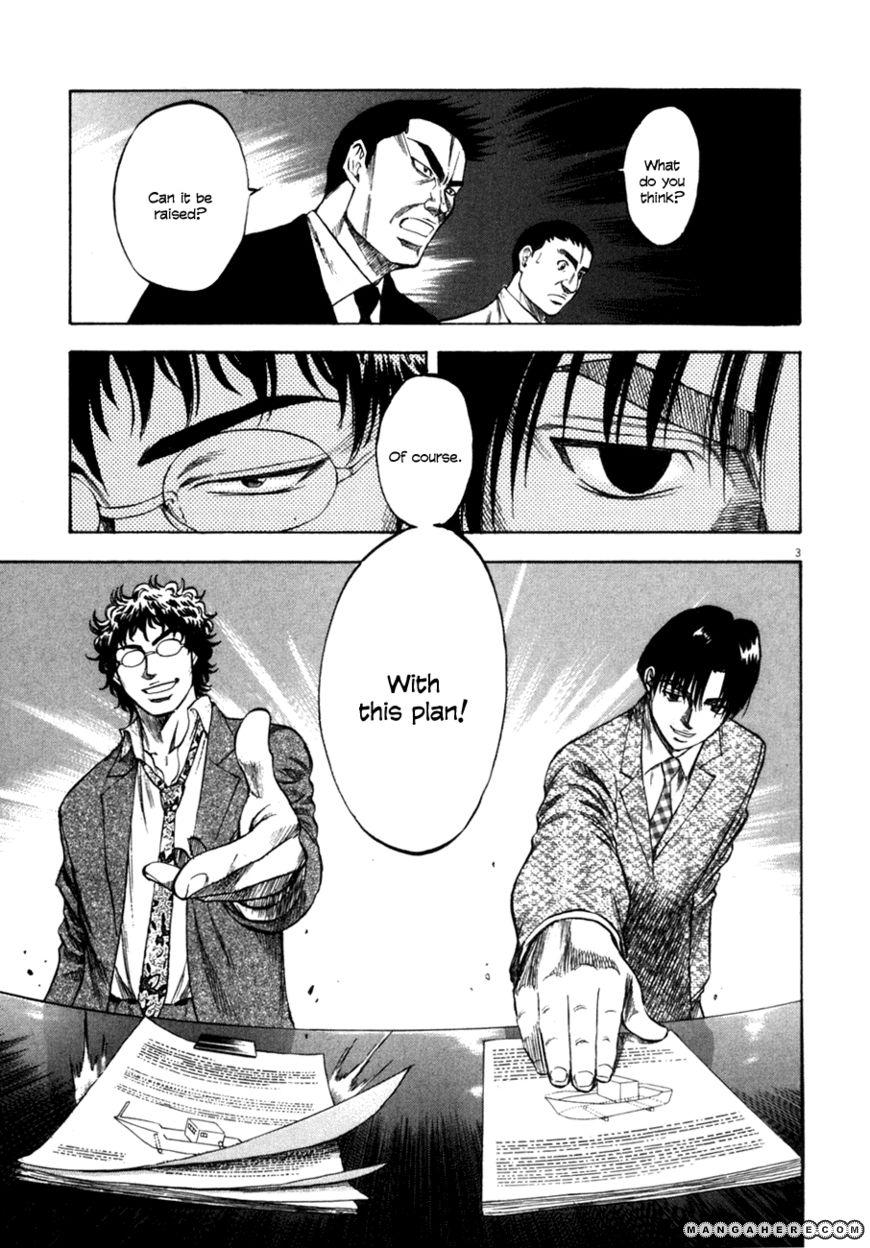 Waga Na wa Umishi 103 Page 3