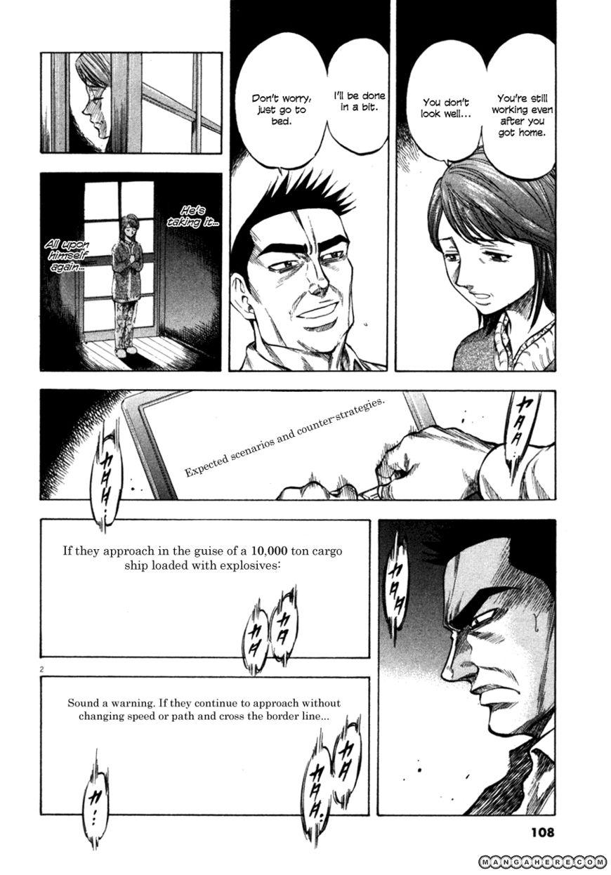 Waga Na wa Umishi 104 Page 2
