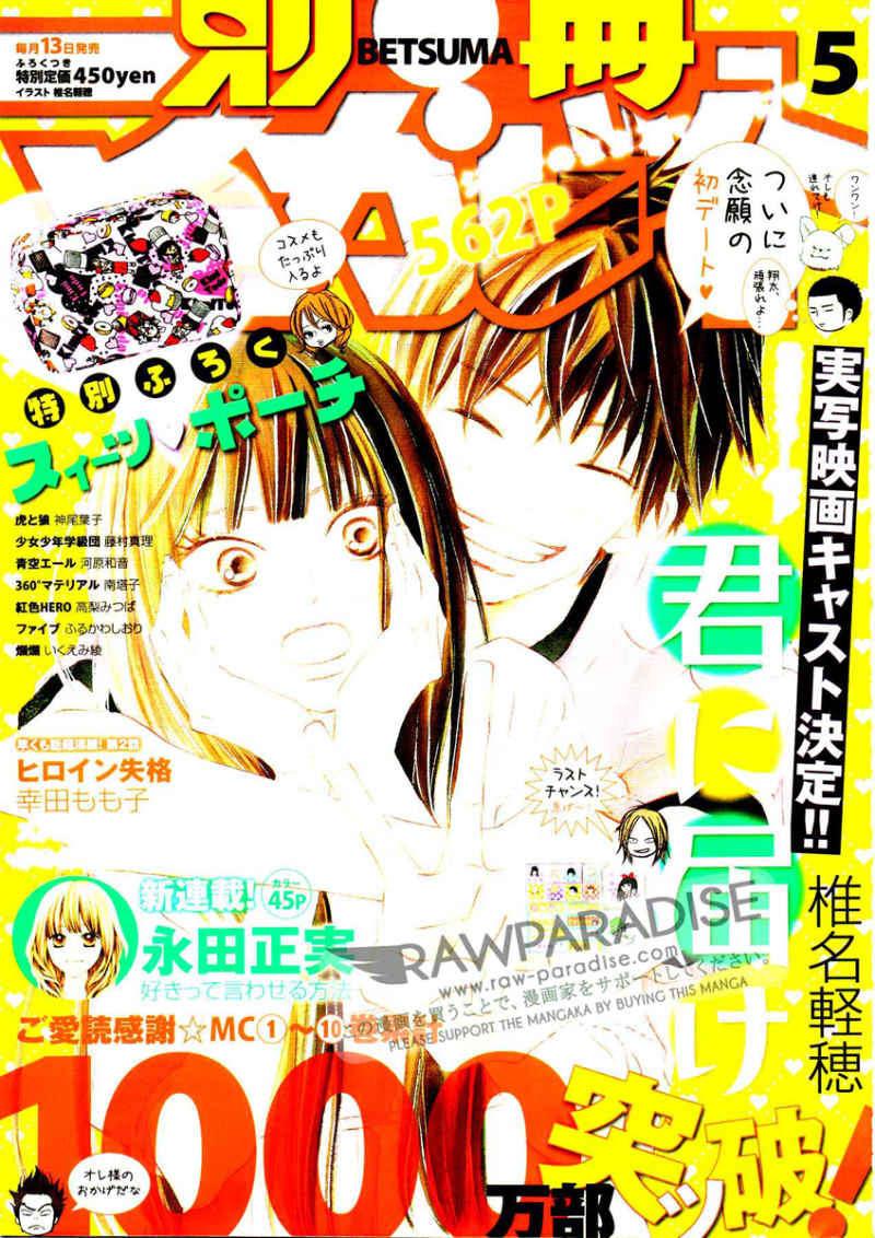 Kimi ni Todoke 46 Page 3