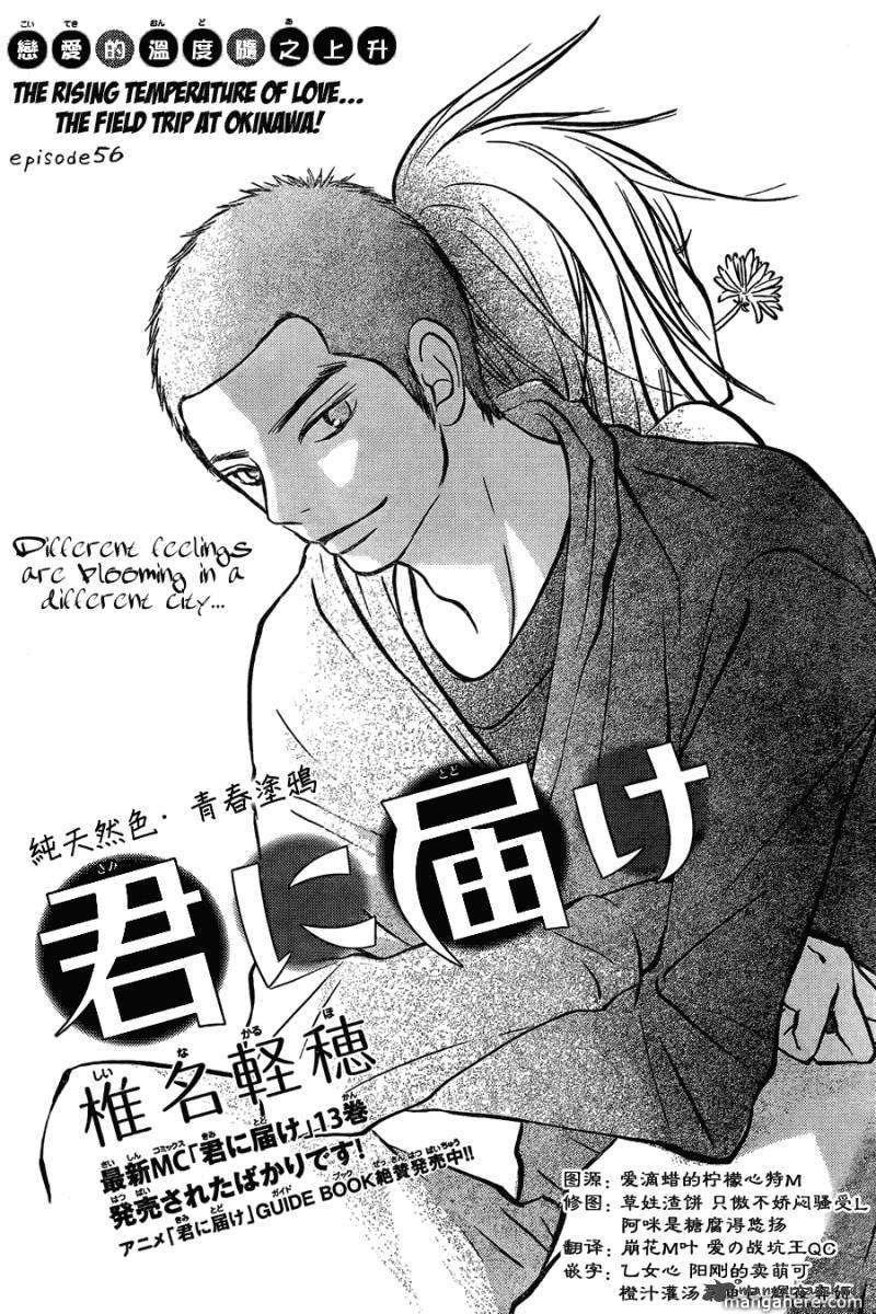 Kimi ni Todoke 56 Page 2