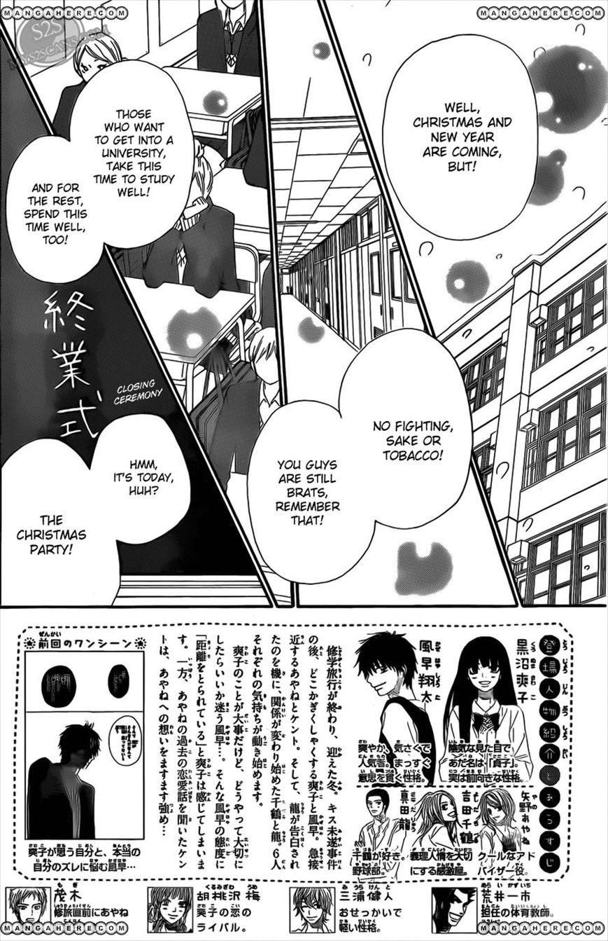 Kimi ni Todoke 67 Page 2