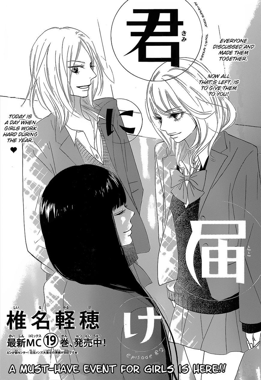 Kimi ni Todoke 82 Page 2