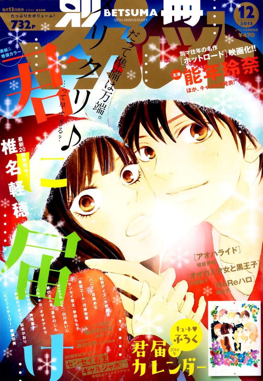 Kimi ni Todoke 85 Page 2