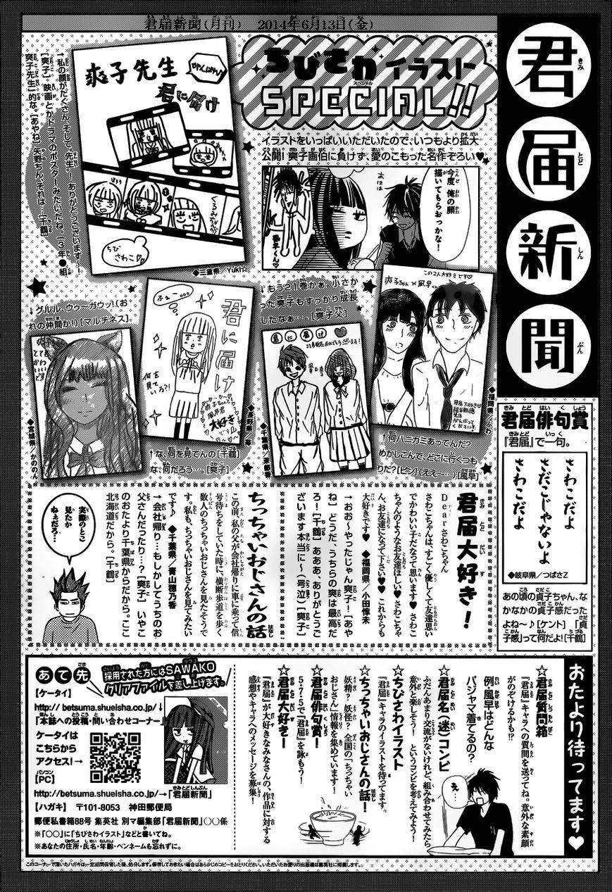Kimi ni Todoke 91 Page 2