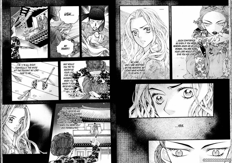 Pig Bride 13 Page 2