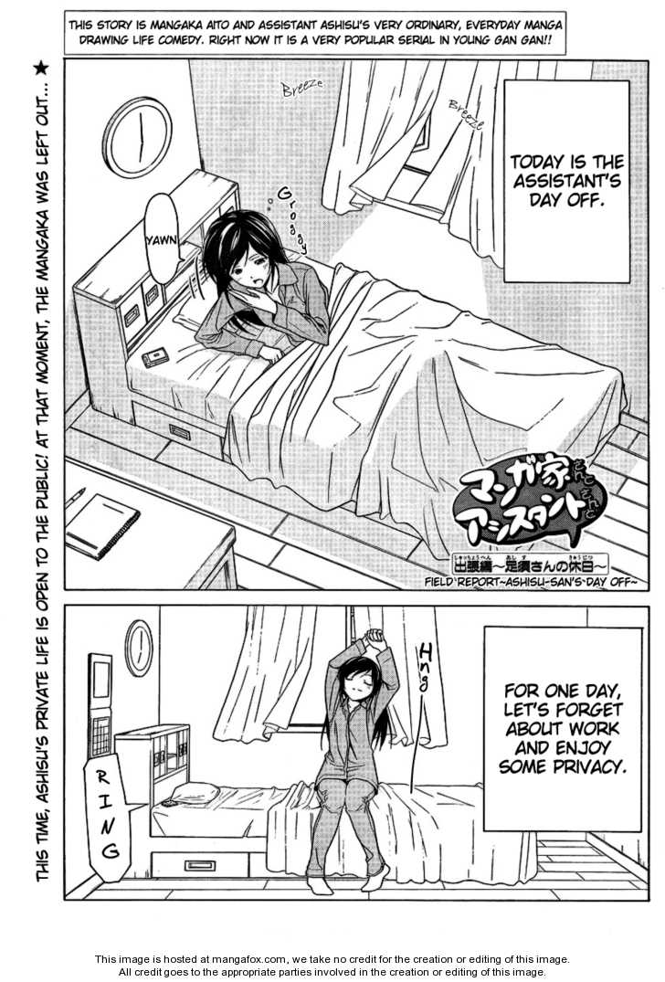 Mangaka-san to Assistant-san to 7.1 Page 1