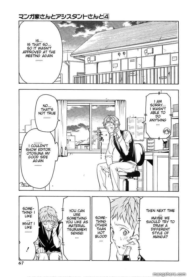 Mangaka-san to Assistant-san to 44.5 Page 1