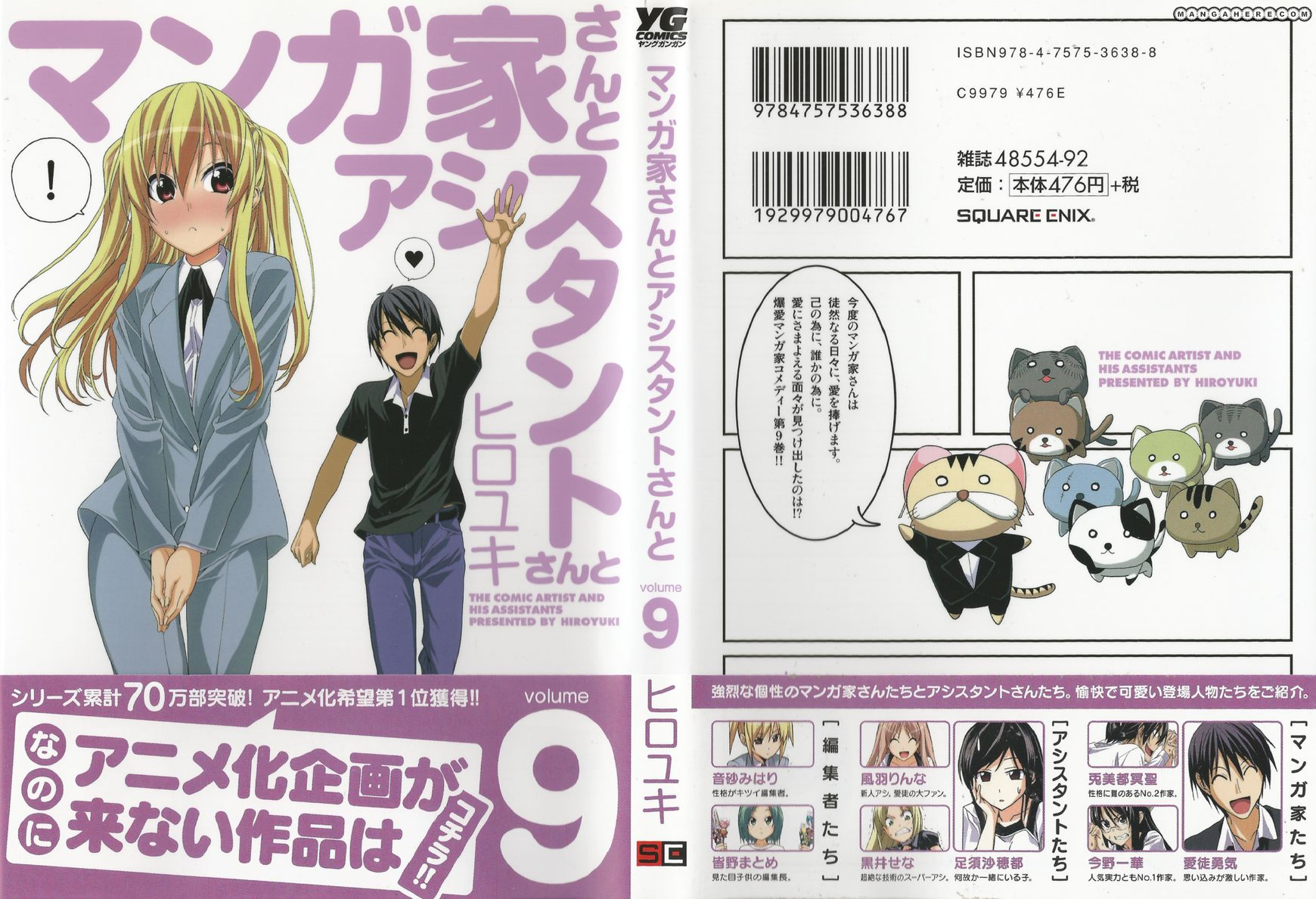 Mangaka-san to Assistant-san to 119 Page 2