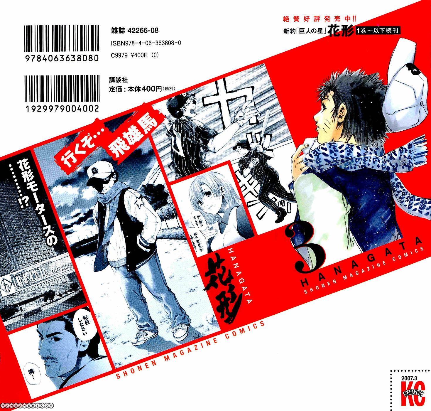 """Shinyaku """"Kyojin no Hoshi"""" Hanagata 14 Page 2"""