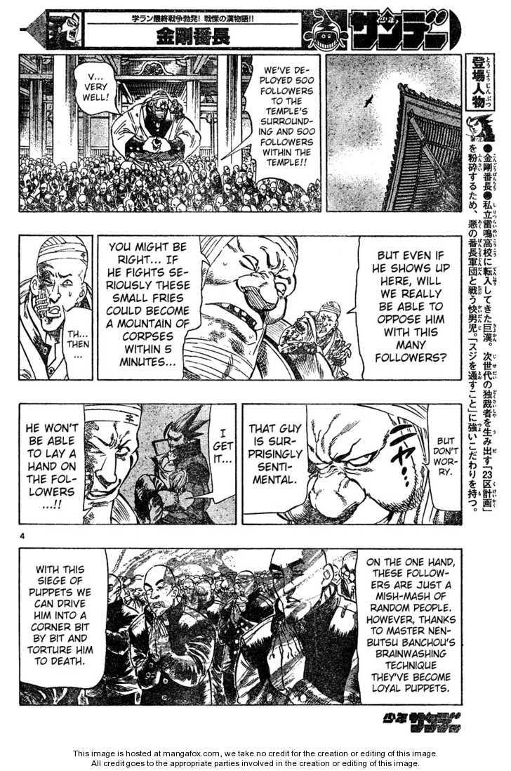 Kongou Banchou 8 Page 4