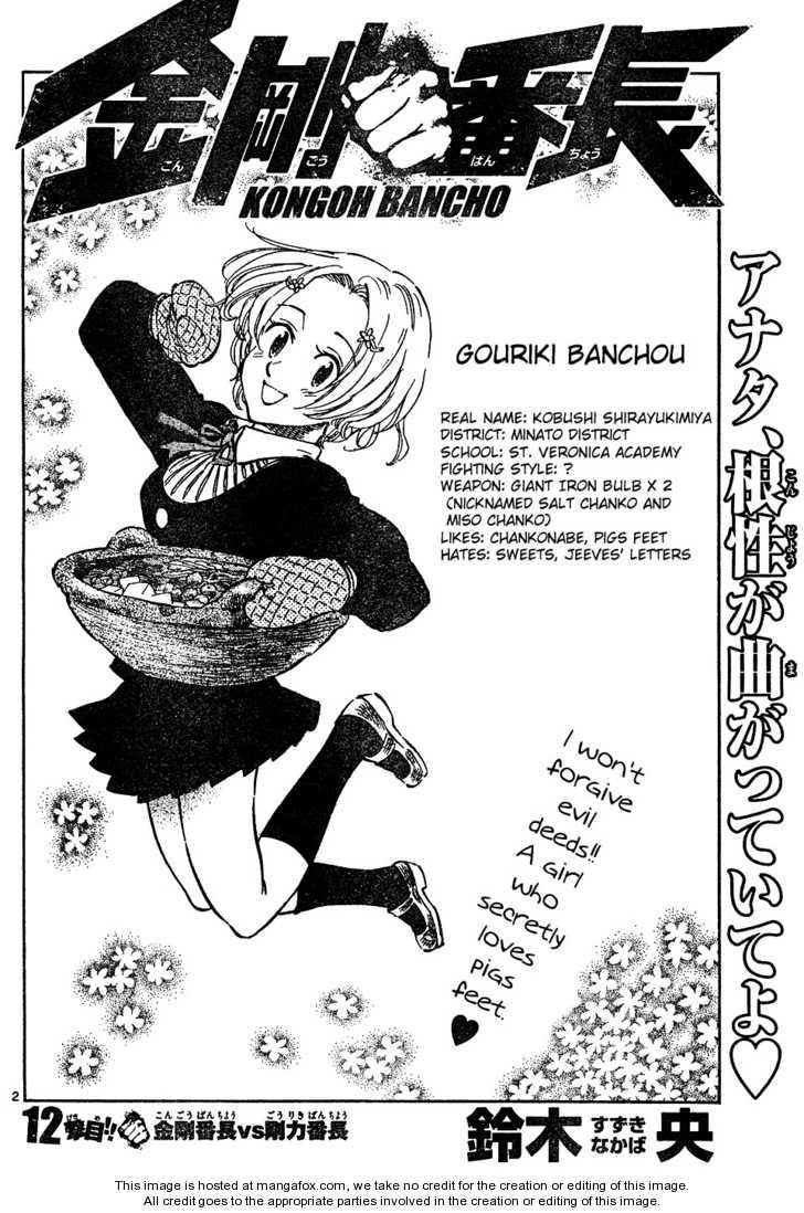 Kongou Banchou 12 Page 2