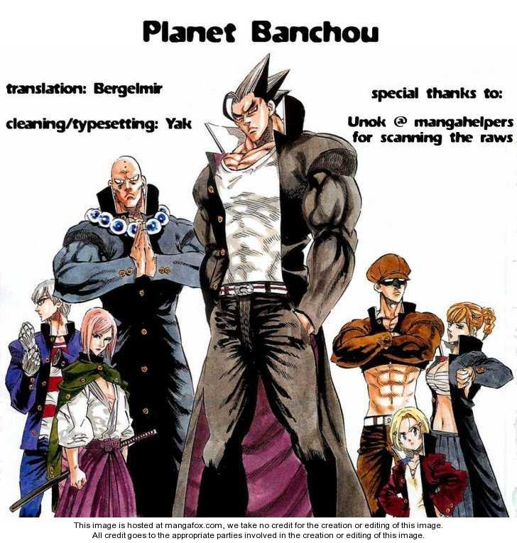 Kongou Banchou 66 Page 1