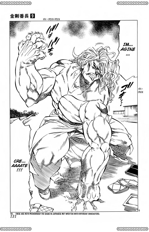 Kongou Banchou 83 Page 3