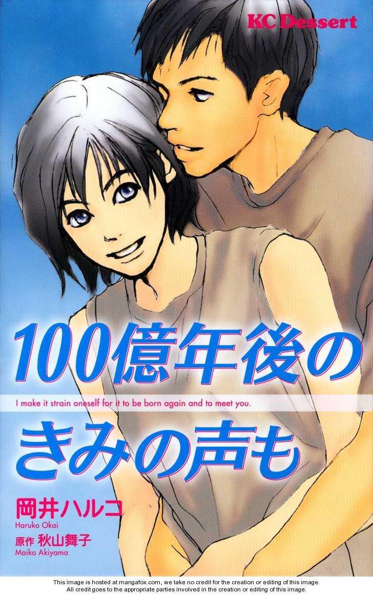Hyakuoku Nengo no Kimi no Koe mo 0 Page 1