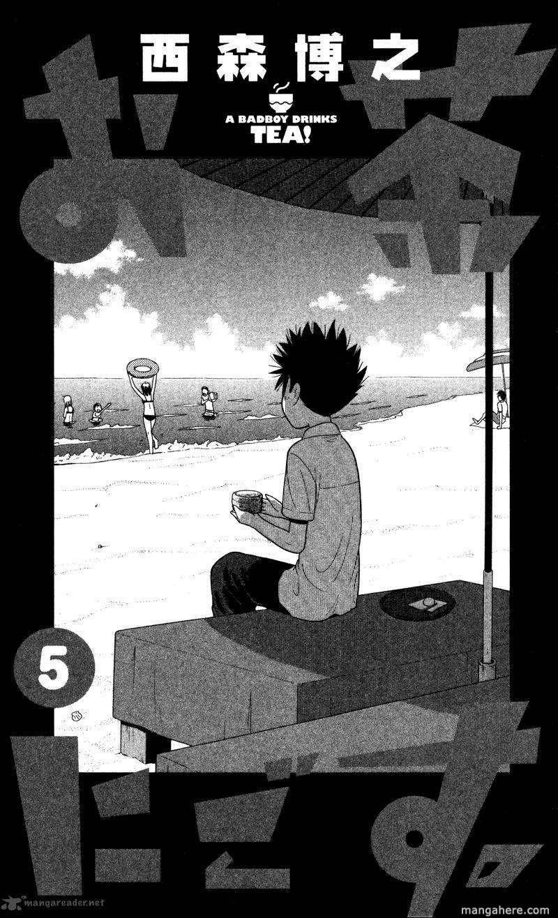 Ocha Nigosu 40 Page 5