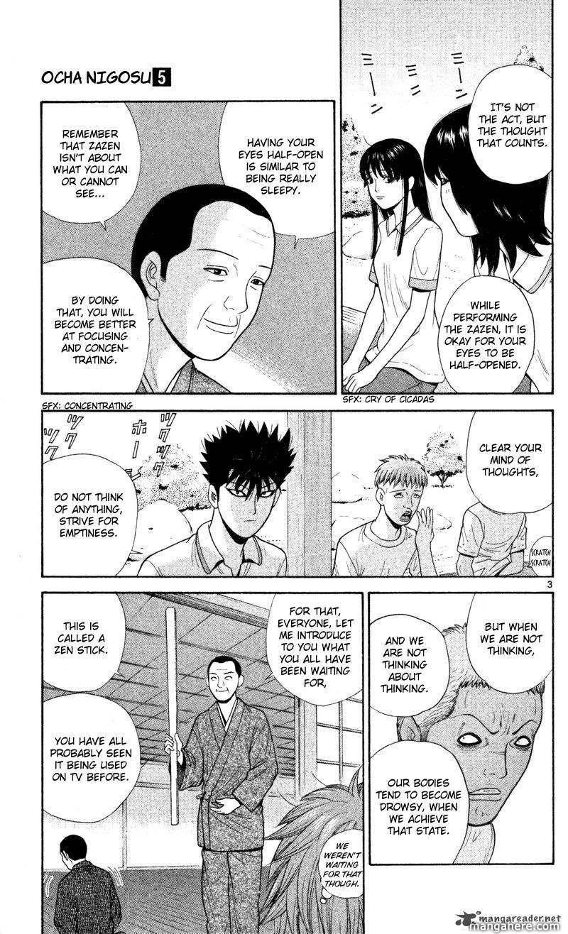 Ocha Nigosu 41 Page 3