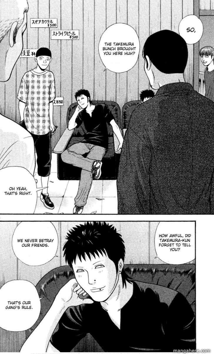 Ocha Nigosu 43 Page 4