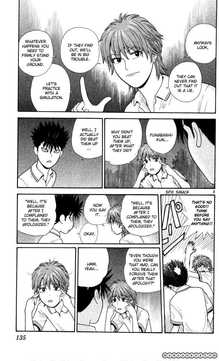 Ocha Nigosu 47 Page 3