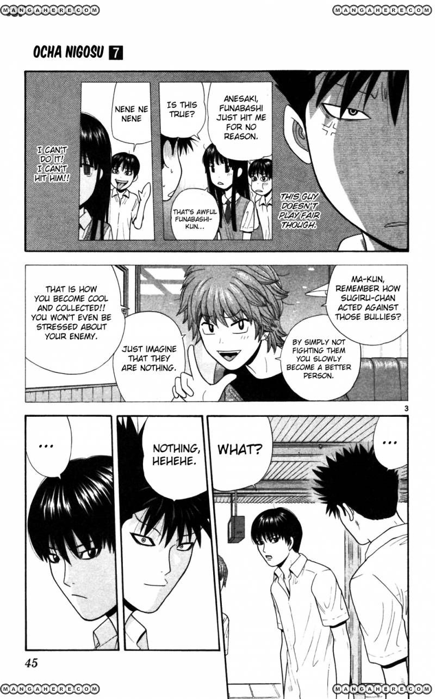 Ocha Nigosu 62 Page 3