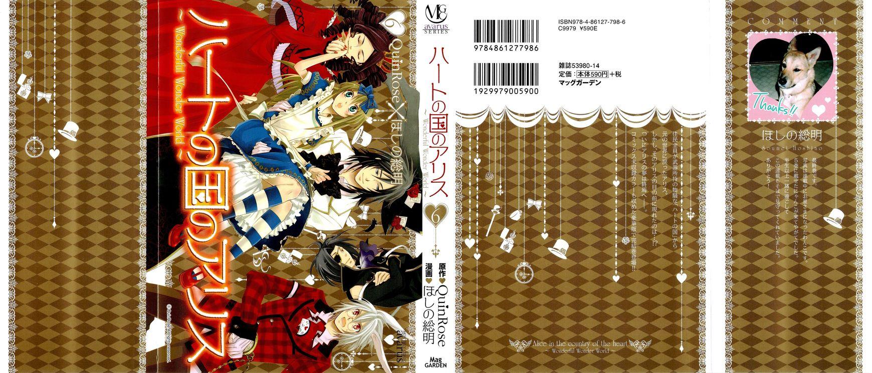 Heart no Kuni no Alice 31 Page 1