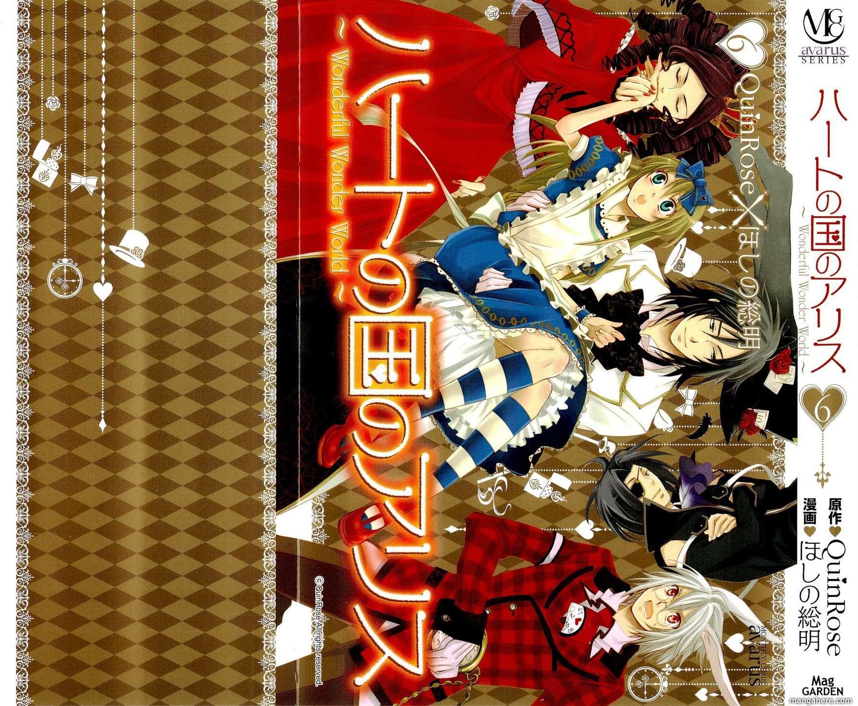 Heart no Kuni no Alice 35 Page 2