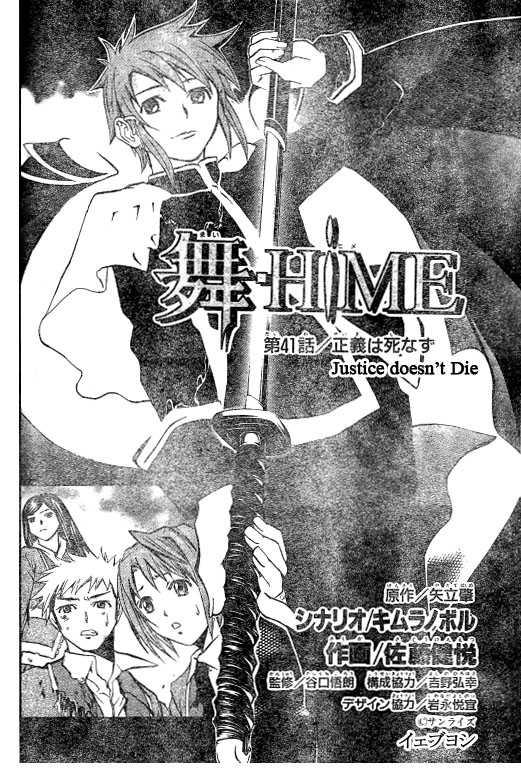 Mai-Hime 41 Page 2