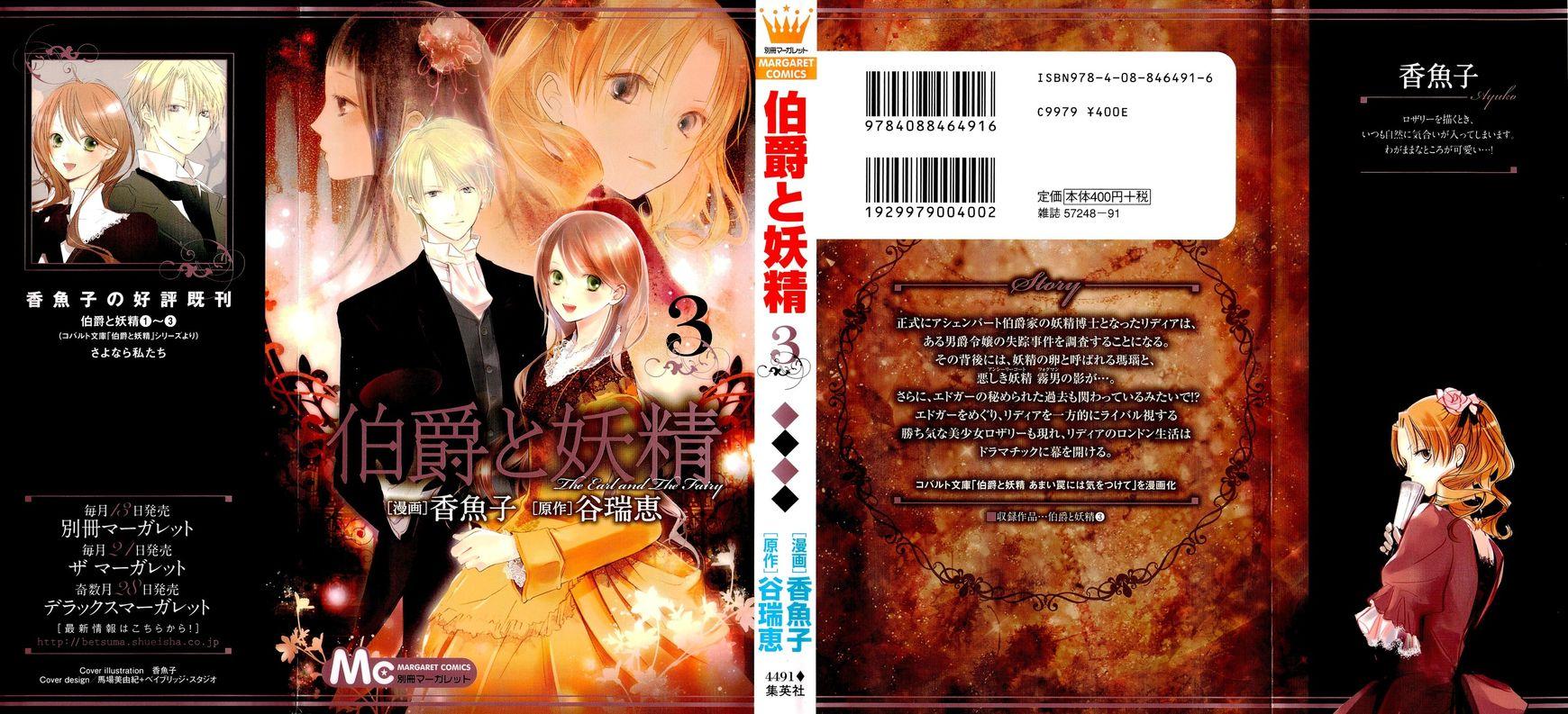 Hakushaku to Yousei 9 Page 1