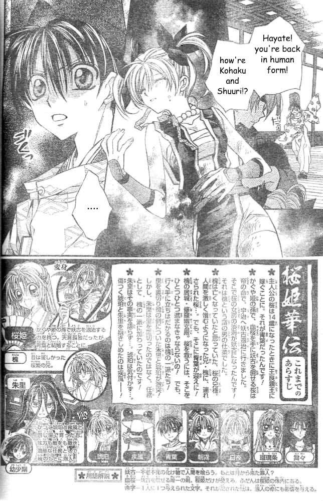 Sakurahime Kaden 19 Page 4