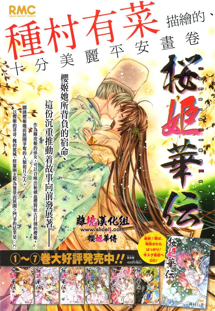 Sakurahime Kaden 27 Page 3