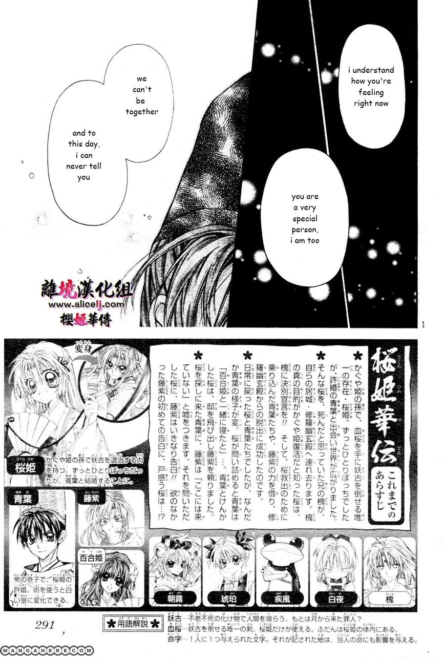 Sakurahime Kaden 30 Page 2
