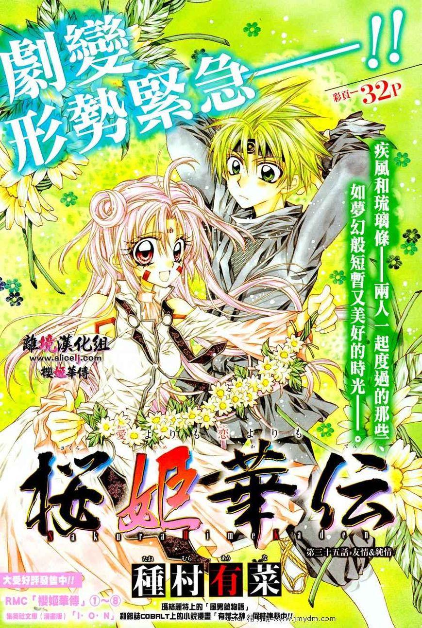 Sakurahime Kaden 35 Page 1