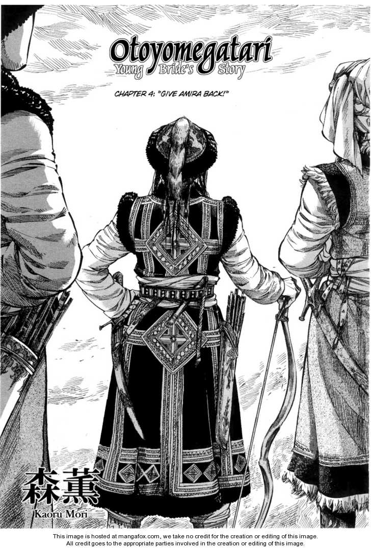 Otoyomegatari 4 Page 1