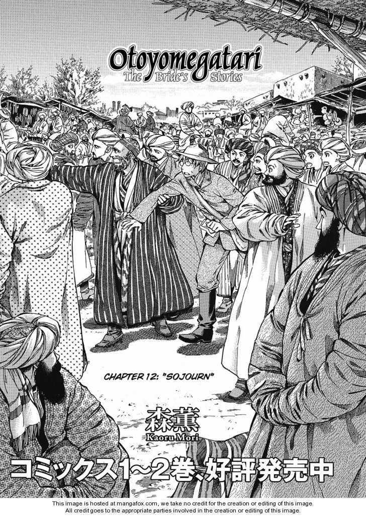 Otoyomegatari 12 Page 2