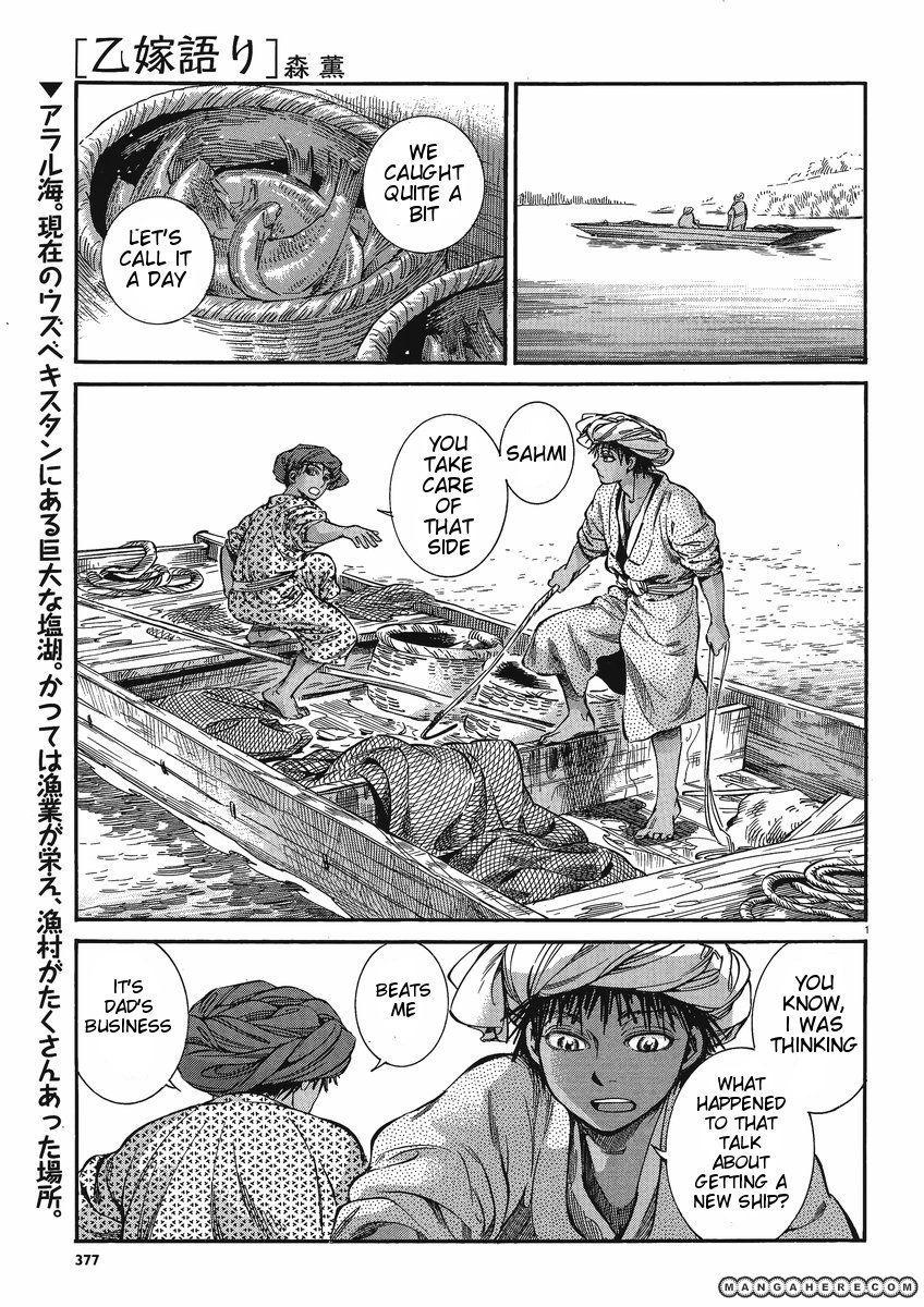 Otoyomegatari 21 Page 1