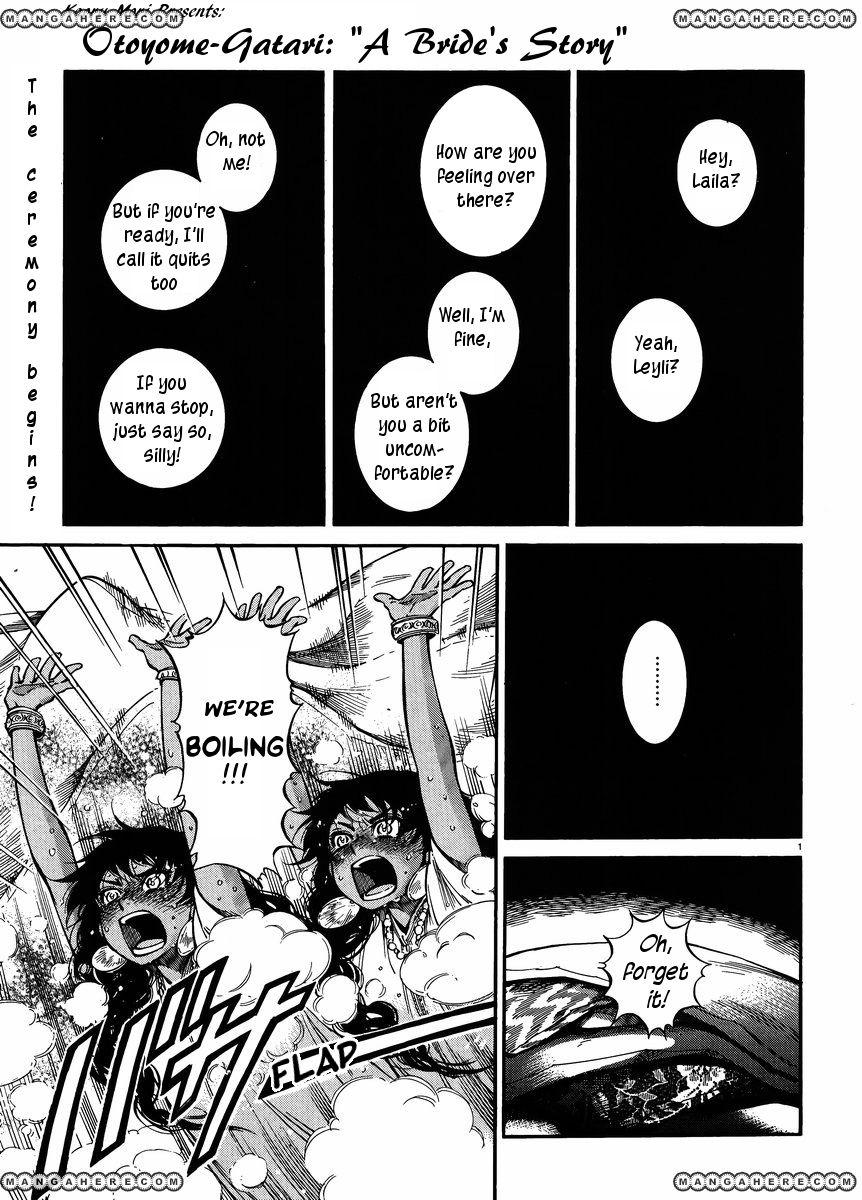 Otoyomegatari 24 Page 1