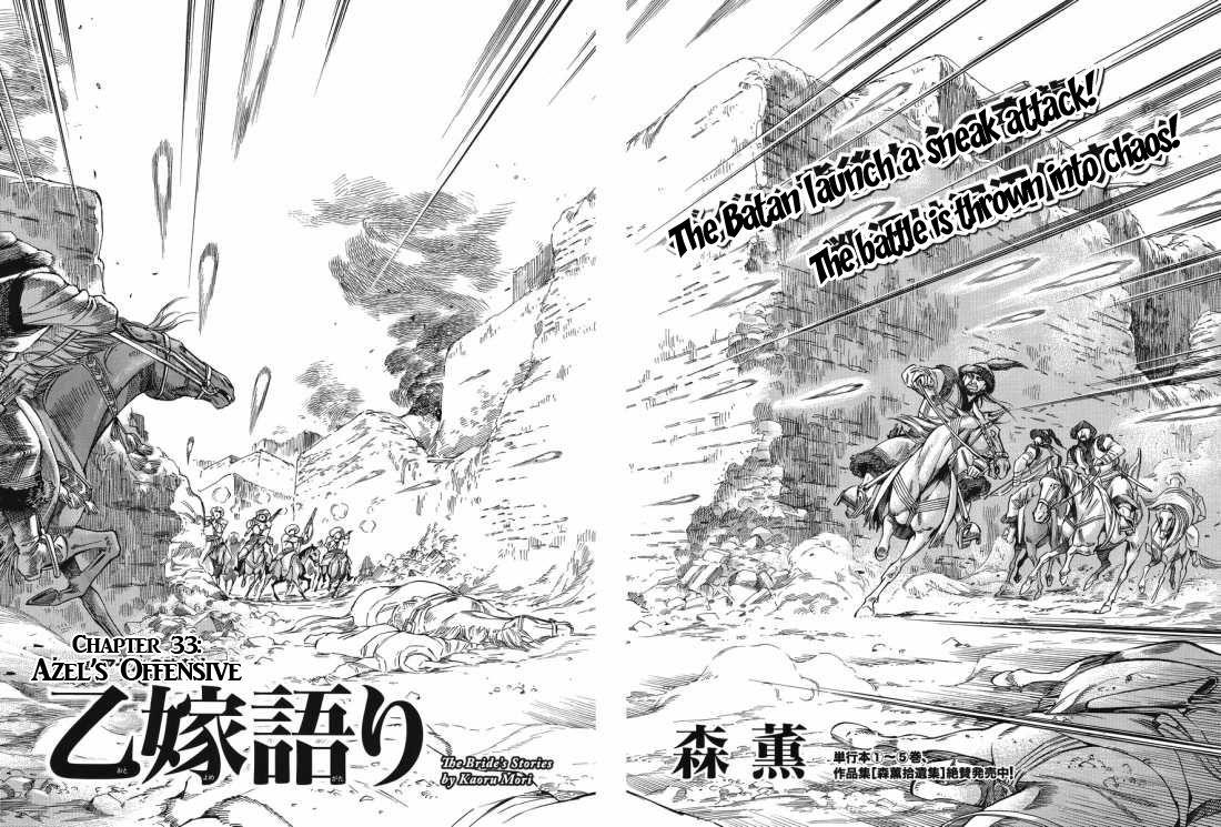 Otoyomegatari 33 Page 2