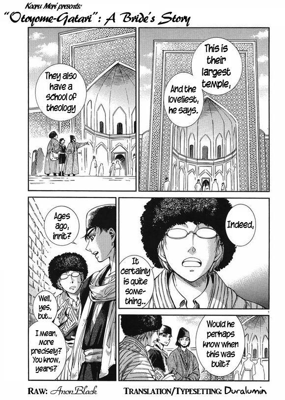 Otoyomegatari 37 Page 1